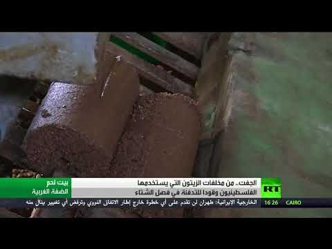 شاهد جفت الزيتون مصدر تدفئة الفلسطينيين الجديد