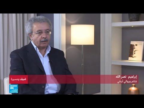 شاهد السيرة الذاتية للشاعر والروائي الأردني إبراهيم نصر الله