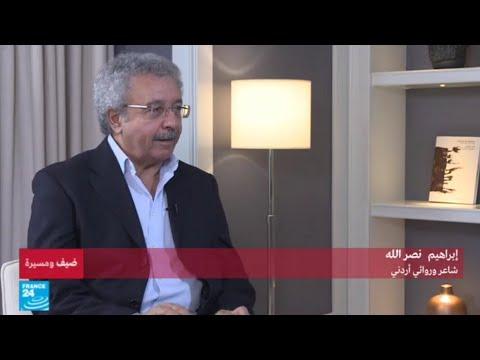 شاهد إبراهيم نصر الله يتحدّث عن عمله الصحافي في الأردن