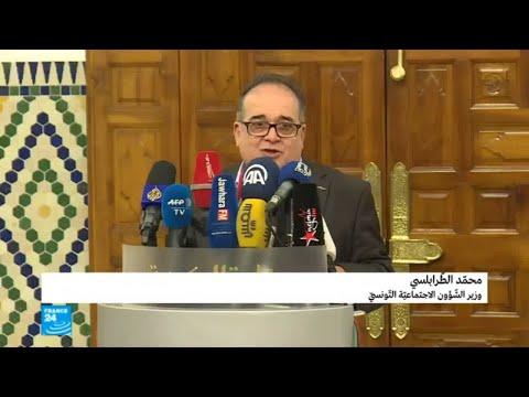 شاهد وزير الشؤون الاجتماعية يفصل مساعدات الدولة المزمعة للتونسيين