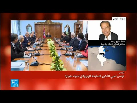 شاهد مدى إمكانية تحقيق مطالب المتظاهرين في تونس