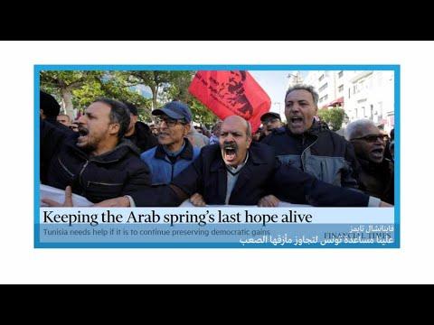 شاهد القضايا الاجتماعية ثغرة في الديمقراطية التونسية