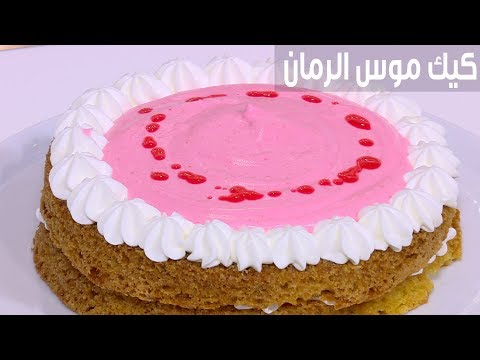 طريقة إعداد كعك موس الرمان