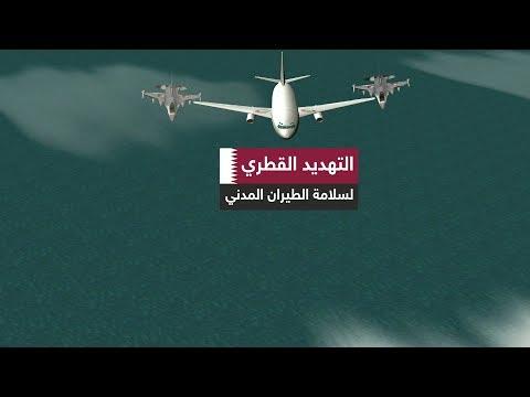 بالفيديو إدانات لانتهاك قطر قوانين الطيران المدني الدولية