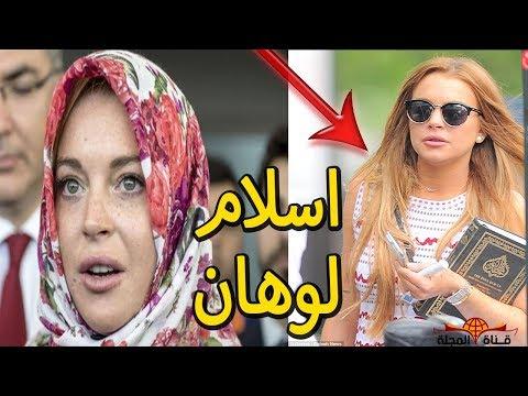بالفيديو حقيقة اعتناق النجمة الأميركية ليندسي لوهان الإسلام