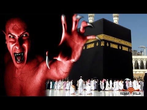 بالفيديو لن تتخيل ماذا يفعل الشيطان حين يسمع صوت الآذان