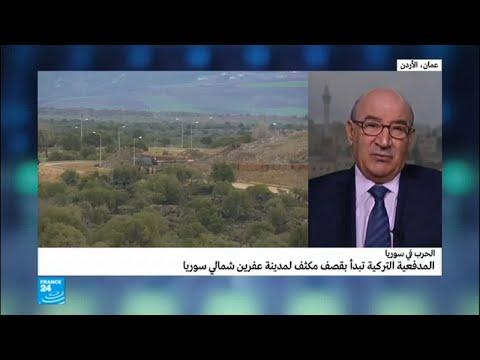 شاهد مدى موافقة روسيا وإيران على العملية العسكرية التركية في عفرين
