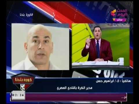 شاهد إبراهيم حسن يُهاجم مرتضى منصور