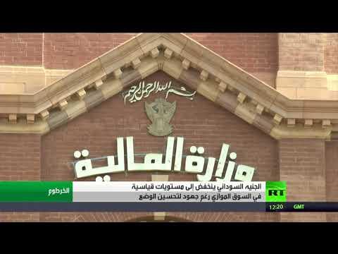 شاهد  هبوط حاد للجنيه السوداني أمام الدولار الأميركي