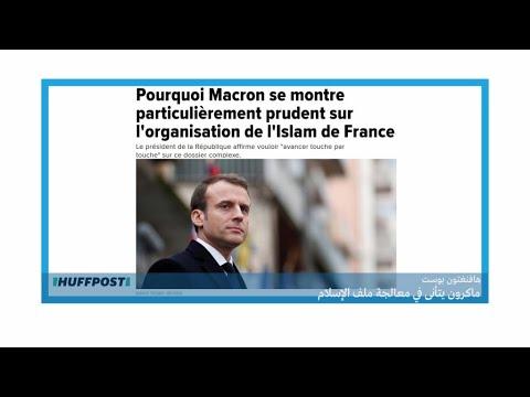 شاهد علاج ماكرون لموضوع الإسلام في فرنسا