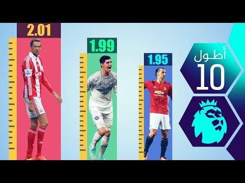 شاهد: أطول 10 لاعبين في البريمييرليغ 2018