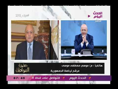 مصطفى موسى يعلن عن تأييده للرئيس السيسي