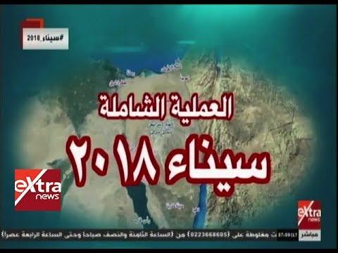 شاهد آخر المستجدات بشأن العملية الشاملة سيناء 2018