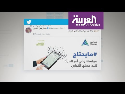شاهد السماح للمرأة في السعودية ببدء عمل تجاري شخصي