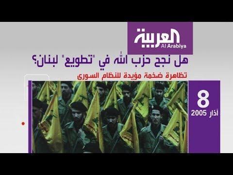 شاهد تساؤلات عن مدى نجاح حزب الله في تطويع لبنان