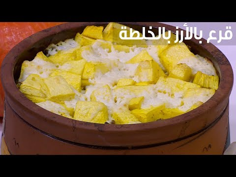 طريقة إعداد قرع بالأرز بالخلطة