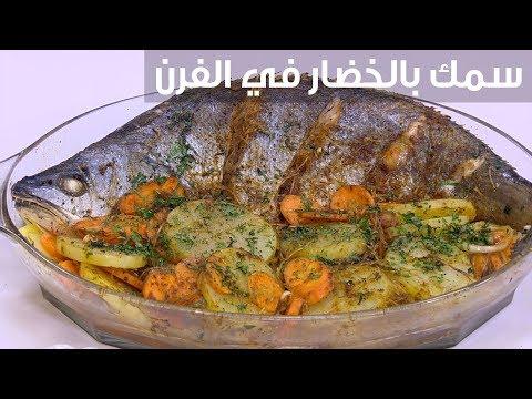 طريقة إعداد سمك بالخضار في الفرن