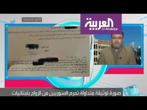 شاهد أسباب منع السوريين من الزواج بفتيات لبنانيات