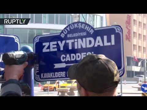شاهد غصن الزيتون التركي على ناصية شارع السفارة الأميركية