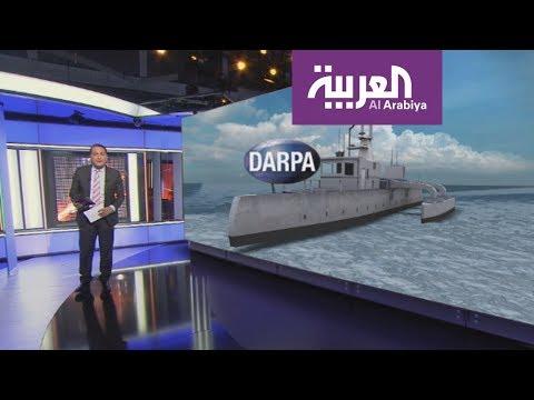 شاهد أميركا تطوّر السفينة الحربية الذكية sea hunter