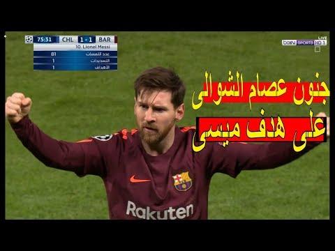 شاهد  برشلونة يتعادل مع تشيلسي بهدفٍ لكلٍ منهما