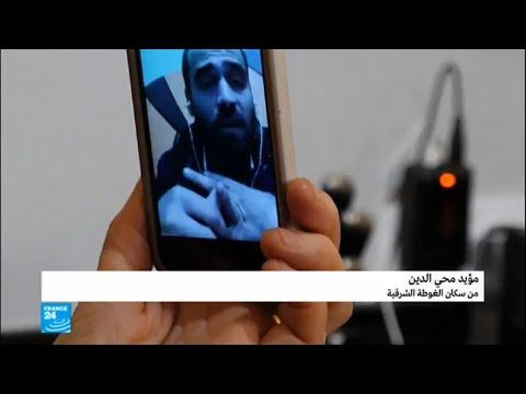شاهد  شهادة أحد سكان الغوطة الشرقية على الغارات الأخيرة