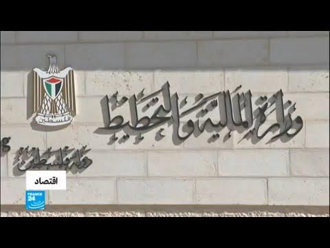 شاهد  الحكومة الفلسطينية تفرض مجموعة من الإجراءات الضريبية