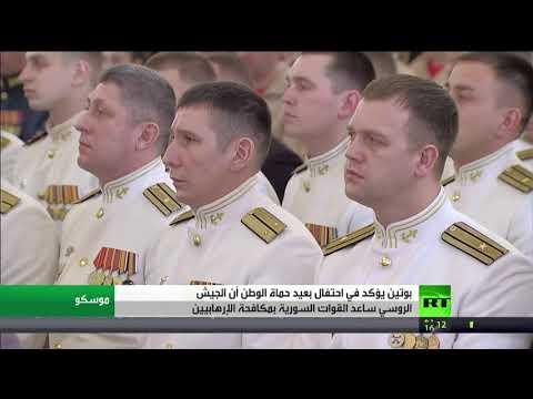 شاهد  روسيا تحتفل بعيد حماة الوطن