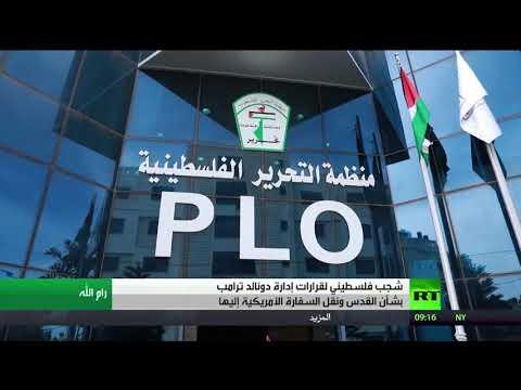 شاهد فلسطين تؤكّد أنّ نقل السفارة الأميركية ينهي مصداقية واشنطن