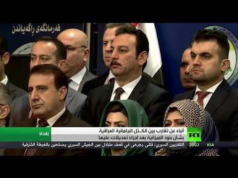 شاهد  تقارب بشأن ملف الميزانية في برلمان العراق
