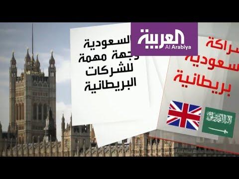 شاهد  اتفاق شراكة ضخم بين السعودية وبريطانيا