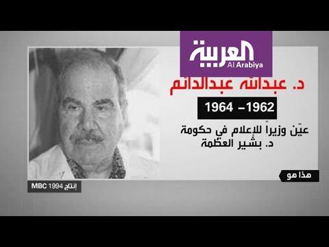 شاهد هذا هو يتحدّث عن المفكر السوري عبدالله عبدالدائم