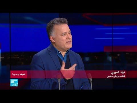 شاهد ضيف ومسيرة يستضيف الكاتب المغربي فؤاد العروي