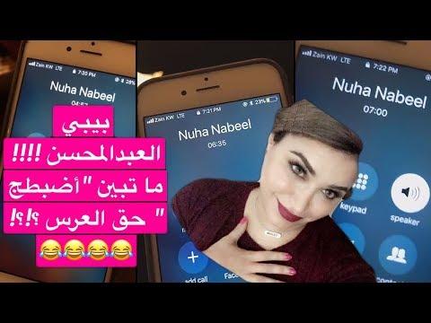 شاهد نهى نبيل تنصدم من اتصال بيبي عبد المحسن