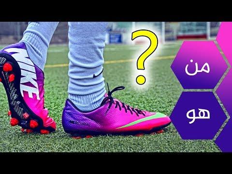 تعرف على أشهر لاعبين كرة القدم من أحذيتهم