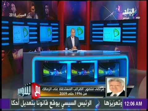 شاهد بالفيديو مداخلة نارية بين مرتضى منصور وشوبير