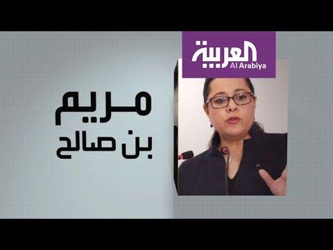 شاهد برنامج وجوه عربية يتحدّث عن مريم بن صالح