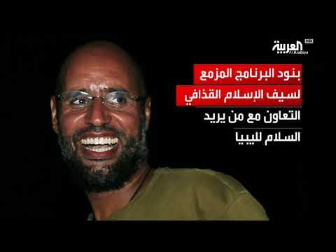 شاهد سيف الإسلام القذافي ينوي الترشح لرئاسة ليبيا