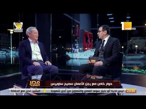 شاهد مصر النهارده يُجري حوارًا خاصًّا مع سامح ساويرس