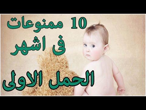 شاهد 10 ممنوعات في أشهر الحمل الأولى