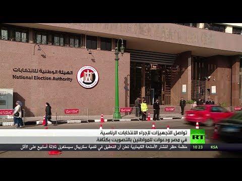 تواصل التجهيزات للانتخابات الرئاسية في مصر