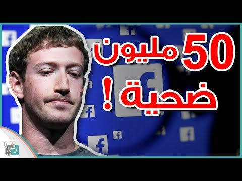 اختراق فيسبوك وأكبر فضيحة في تاريخ الشركة