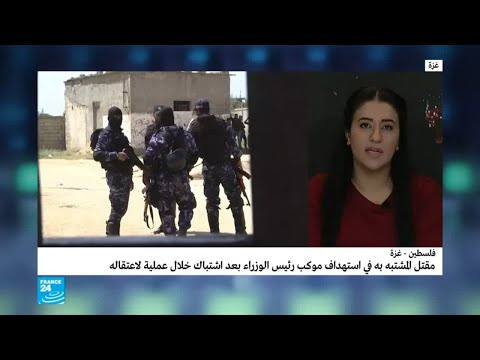 شاهد أين وصل التحقيق في محاولة اغتيال رئيس الوزراء الفلسطيني