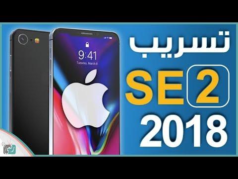 شاهد أيفون إس أي 2 أول فيديو للهاتف وموعد الإعلان