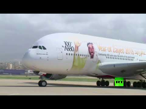 شاهد أكبر طائرة ركاب في العالم تهبط في بيروت للمرة الأولى