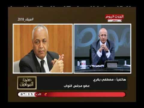 شاهد مصطفى بكري يُعلّق على فوز السيسي في الانتخابات