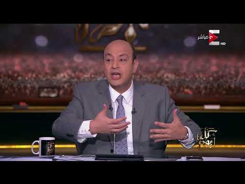 شاهد عمرو أديب يتوجّه بطلب مهم إلى الرئيس السيسي