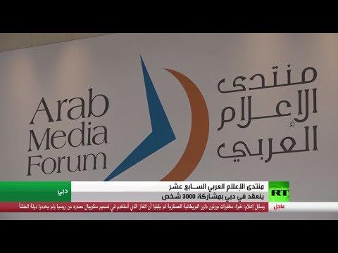 شاهد منتدى الإعلام العربي الـ 17 في دبي