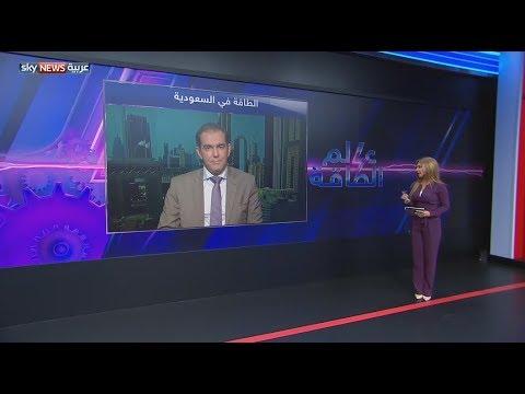 شاهد تنويع مصادر الطاقة المتجددة في السعودية