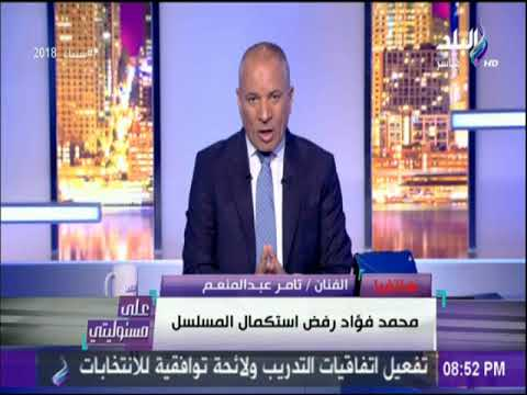 تامر عبد المنعم يعلق على حكم حبسه 3 سنوات